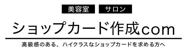 ショップカード作成.com